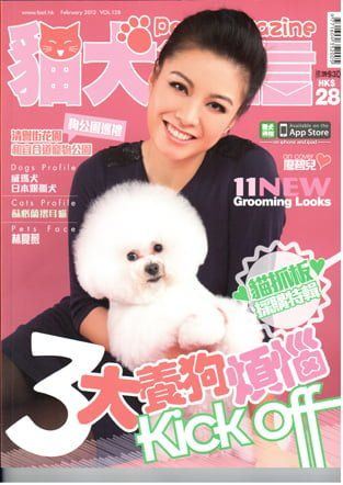 Bernice Liu Pets Magazine Cover